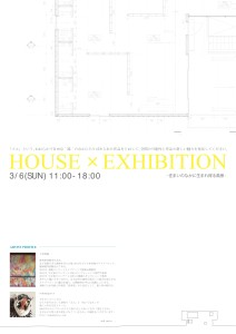 20160218_Openhouse+Exhi Invitation2