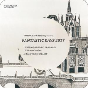 dm_fantastic2017